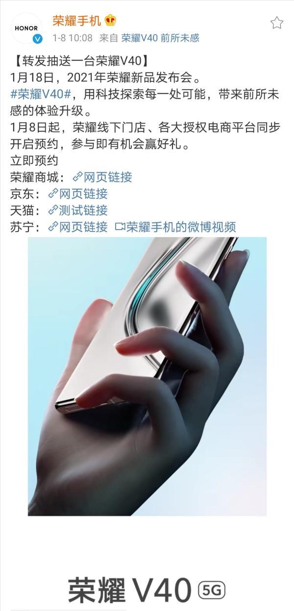 剥离华为后的首款产品:荣耀V40将于1月18日发布