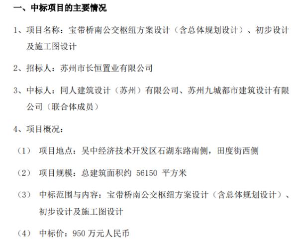赛福天全资子公司收到中标通知书 中标价950万元