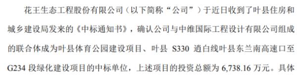 花王股份中标叶县体育公园建设项目 项目的投资总额为6738.16万元