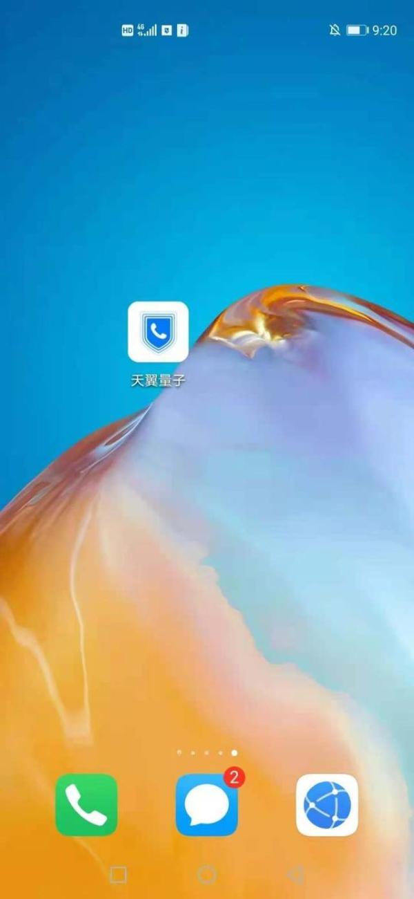 """中国电信放大招:不换机不换号 一张SIM卡轻松拥有""""量子密话"""""""