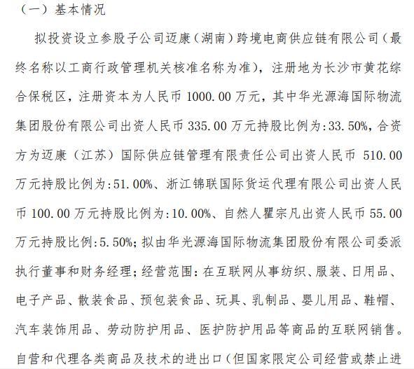 华光源海拟投资1000万元设立参股子公司