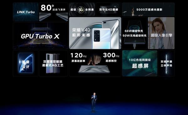 荣耀V40售3599元起:10亿色视网膜级超感屏 66W有线+50W无线双超级快充