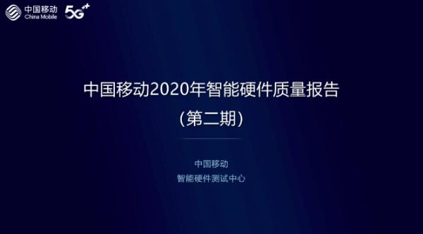 中国移动2020年智能硬件质量报告:华为芯片和手机表现突出
