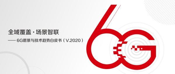 盘点大唐移动2020:跨越山海 砥砺前行 赢战5G新时代