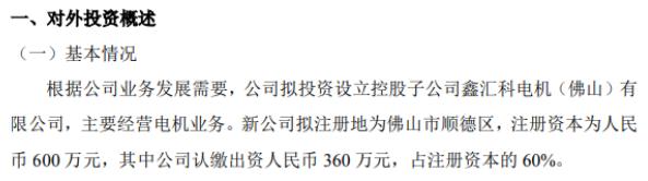 鑫汇科拟投资设立控股子公司 注册资本600万元