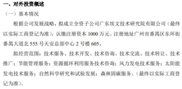 埃文低碳拟投资成立全资子公司 认缴注册资本1000万元