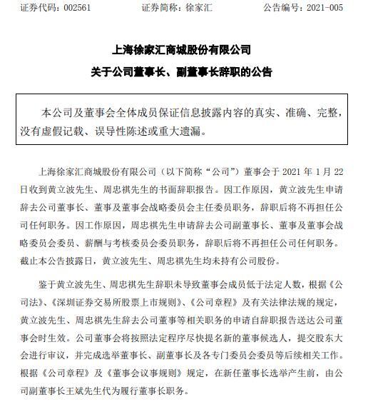 徐家汇董事长黄立波和副董事长周忠祺同时辞职