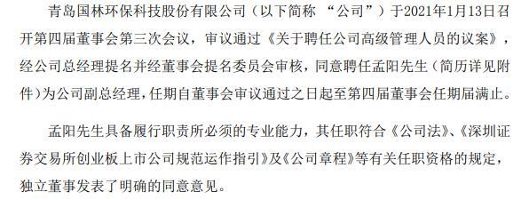 国林科技聘任孟阳为副总经理 未持有公司股票