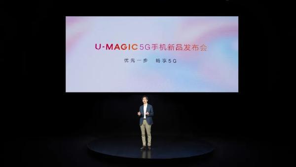 """定制机""""归航"""":联通推出自有5G手机品牌U-MAGIC"""