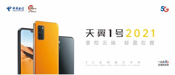中国电信5G云手机迎更新:加速催熟云终端产业生态