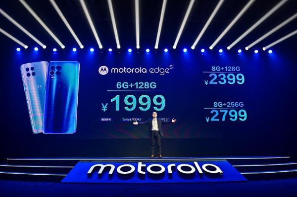 全球首发骁龙870:motorola edge s售价1999元起