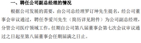 大湖股份聘任李爱川为副总经理