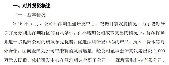 贵广网络投资2000万元设立深圳全资子公司