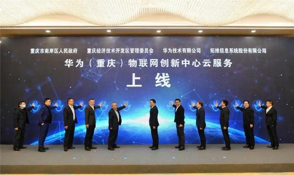 华为携手拓维信息在重庆建设物联网创新中心
