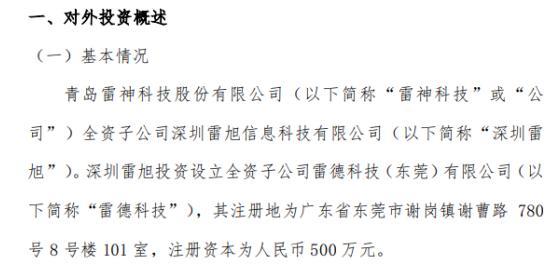 雷神科技全资子公司深圳雷旭投资500万元设立全资子公司雷德科技