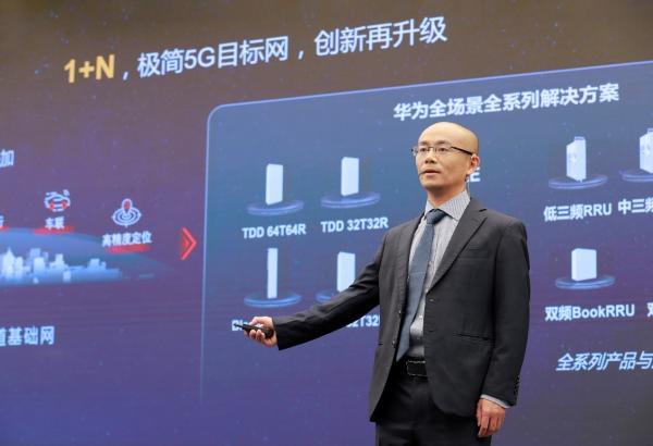 2021年中国5G用户将超5亿 华为提1+N目标网