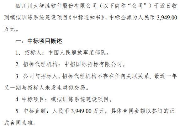 川大智胜中标模拟训练系统建设项目 中标金额3949万元