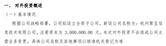 新芝生物拟投资300万元设立全资子公司