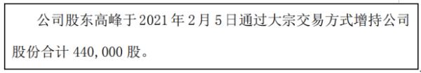 华发教育股东高峰增持44万股 权益变动后持股比例为5.14%