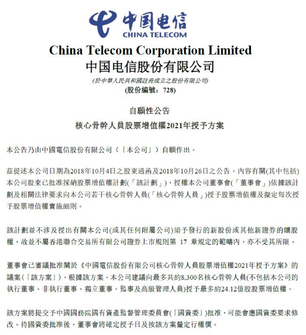 中国电信发放新春大礼包:向8300人授予24.12亿股股票增值权