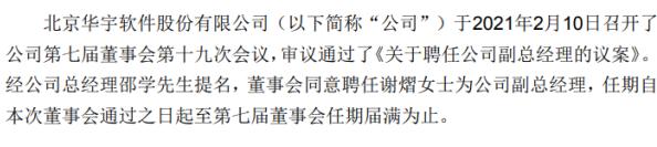 华宇软件聘任谢熠为公司副总经理