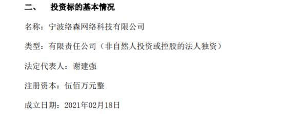 浙江永强全资子公司以自有资金500万元投资设立全资子公司
