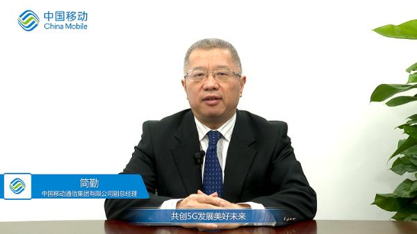 中国移动秦剑:2021年将有2亿部新的5G手机加入网络