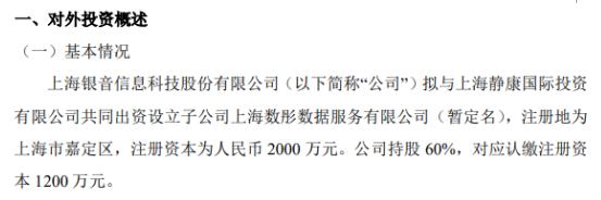银音科技拟出资1200万设立子公司上海数彤数据服务有限公司