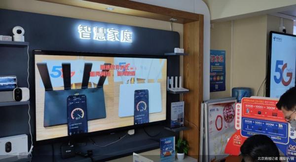 """【在京过年·新消费图景】三大运营商争相送福利 """"宅家""""的春节随心过"""