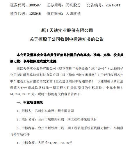 天铁股份控股子公司中标台州市域铁路S1线一期工程扣件采购项目 中标金额6499.41万