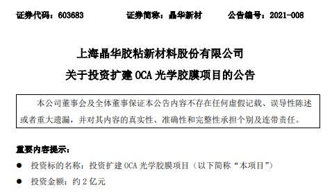 晶华新材投资约2亿扩建OCA光学胶膜项目