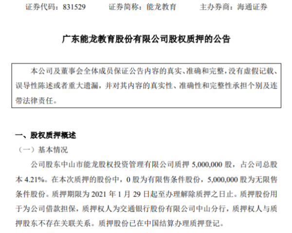 能龙教育股东质押500万股 用于为公司借款担保