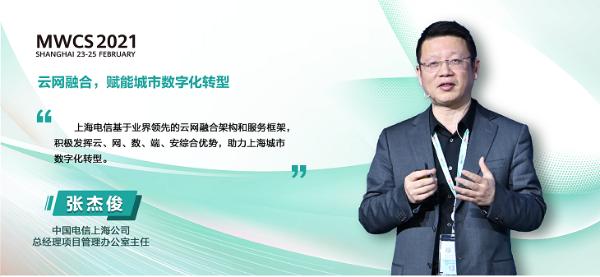 上海电信张:建设新的云网络融合基础设施 助力城市数字化转型