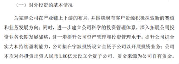 三人行以自有资金1.8亿在宁波投资设立全资子公司