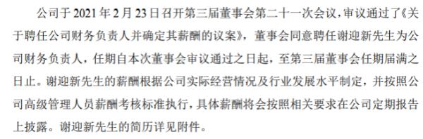 百邦科技财务负责人CHEN LI YA辞职 谢迎新接任