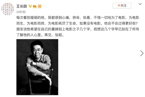 乐视影业创始人张昭去世,终年58岁