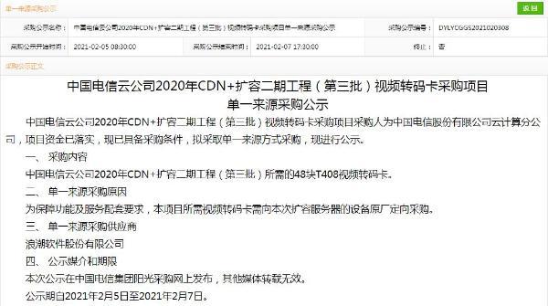 中国电信CDN+扩容二期工程视频转码卡第三批采购,浪潮中标