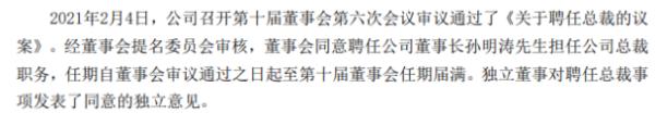 东方集团总裁方灏辞职 孙明涛接任