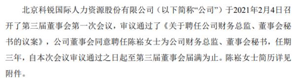 柯睿国际任命陈松为公司首席财务官