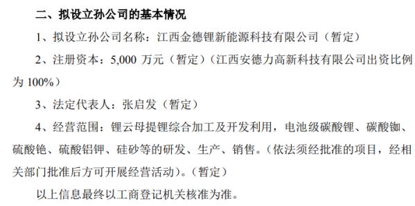 金银河全资子公司拟投资5000万元设立孙公司