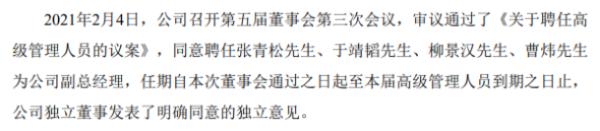 职务:任命、刘、曹伟为公司副总经理