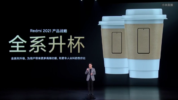 卢伟冰:2021年Redmi将在四大品类发力 产品策略全系升杯