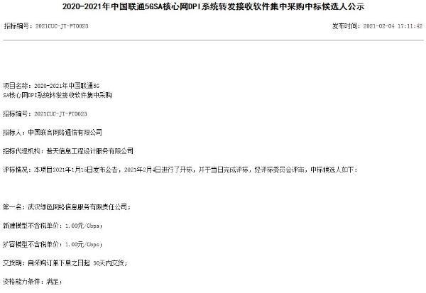 中国联通5G SA核心网DPI系统转接软件采购,武汉绿色网络1元/G中标