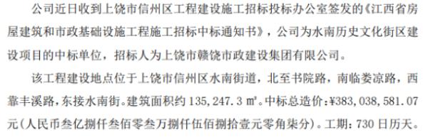 龙元建设中标水南历史文化街区建设项目 中标总造价3.83亿元