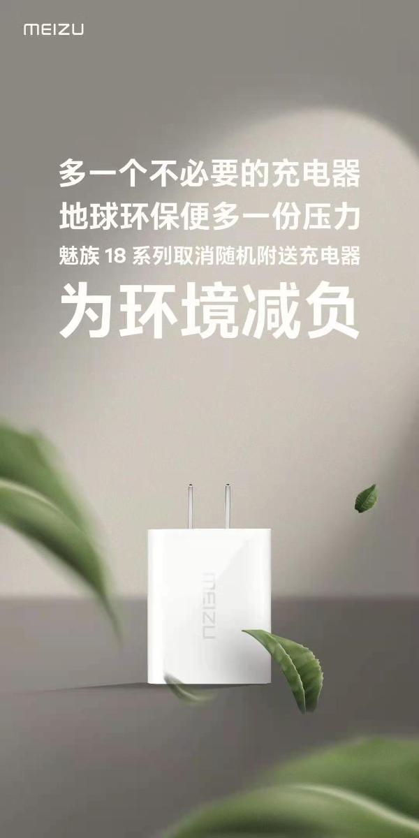 为环境减负:魅族18系列将取消随机附送充电器