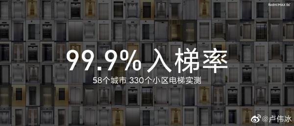 """""""梯不拦""""包装黑科技:卢伟冰称Redmi MAX 86寸电视入梯率达99.9%"""
