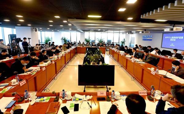 工信部组织召开APP个人信息保护监管座谈会 BATJ等14家企业参会