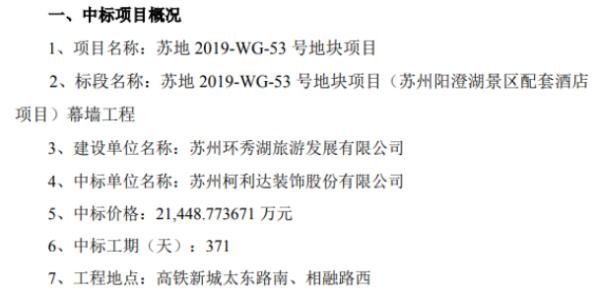 柯利达中标苏州阳澄湖景区配套酒店幕墙工程项目 中标价格2.14亿元