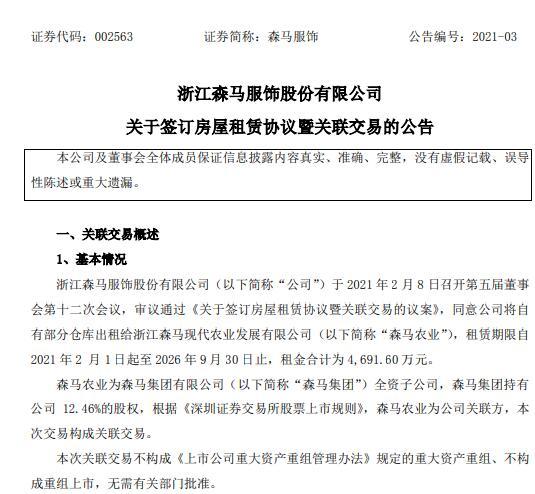 森马服饰将部分仓库出租给关联方森马农业 租金合计为4691.6万元