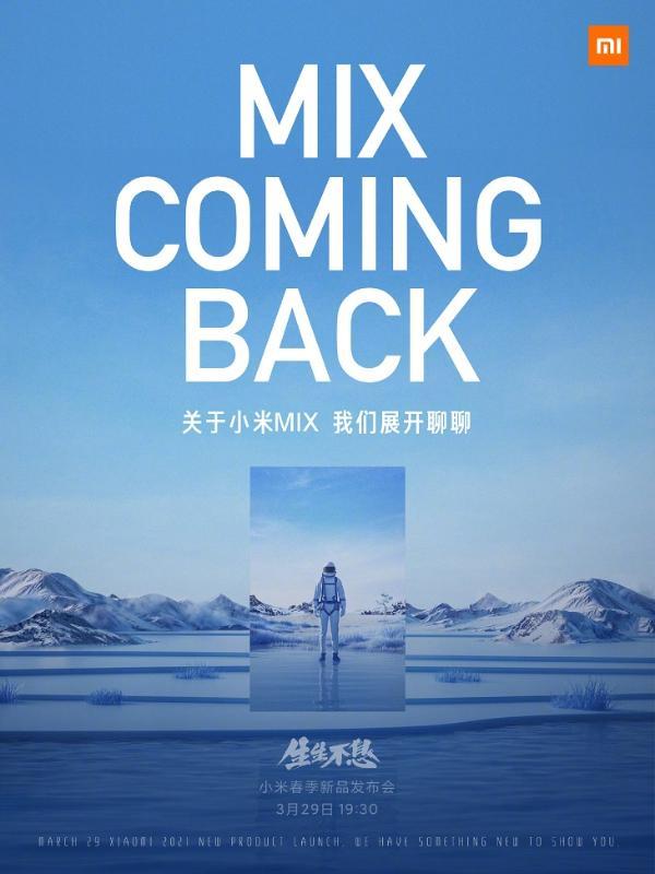 小米MIX时隔两年强势回归!或是小米首款折叠屏手机